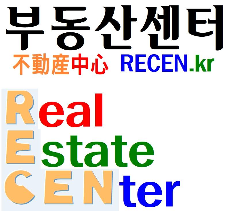 부동산센터 RECEN